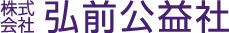 株式会社弘前公益社