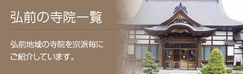 弘前の寺院一覧