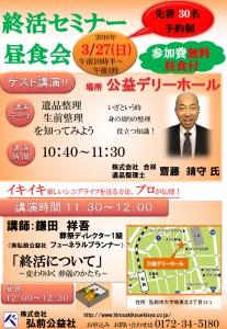 3月27日(日) 終活セミナー昼食会を開催いたします。