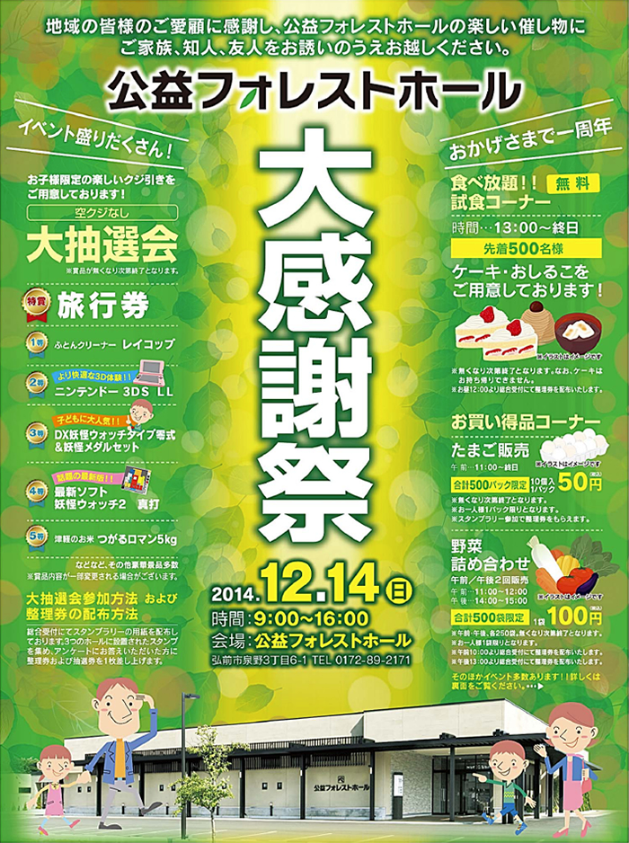 弘前公益社の大感謝祭