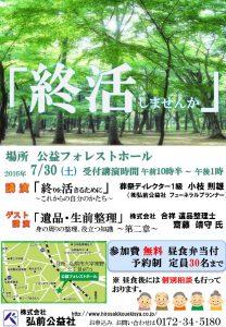 7月30日(土) 終活セミナー昼食会を開催いたします。