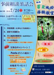 7月24日(日) 事前相談茶話会を開催いたします。