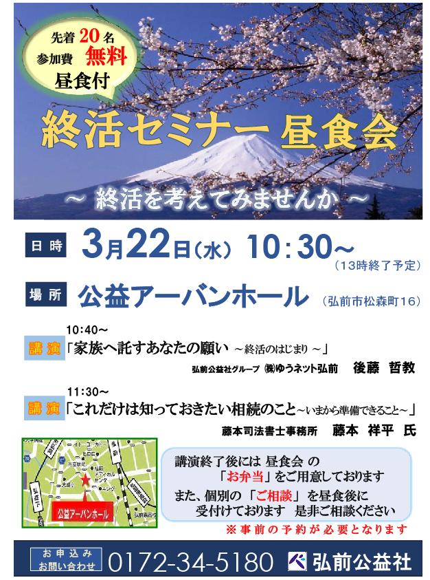 12月17日(土) 終活セミナー昼食会